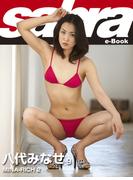 MINA-RICH 2 八代みなせ9 [sabra net e-Book]