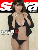 Gパイ上のアスカ 2 岸明日香DX [sabra net e-Book]