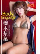 Body language 橋本梨菜