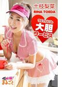 ウエイトレスの大胆サービス 十枝梨菜