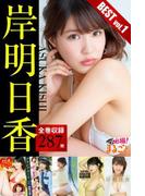 全巻収録287枚 岸明日香 BEST vol.1