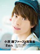 小澤廉ファースト写真集 Ren【電子版特典付】