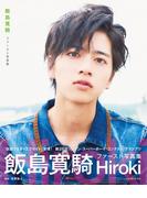 飯島寛騎ファースト写真集 HIroki【電子版特典付】