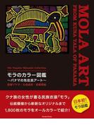 宮崎ツヤ子コレクション モラのカラー図鑑 ~パナマの先住民アート~ The Tsuyako Miyazaki Collection MOLA ART FROM KUNA YALA OF PANAMA/合冊版