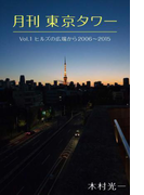 月刊東京タワーVol.1 ヒルズの広場から 2006-2015