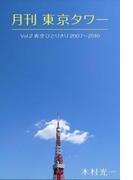 月刊東京タワーvol.2 青空ひとりきり 2007-2010
