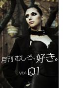 月刊 むしろ、好き。Vol.01