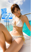 <デジタル週プレ写真集> 佐野ひなこ「楽園天国」