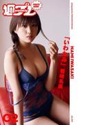 <週プレ PHOTO BOOK> 岩崎名美「いわなみ」