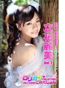 【ロリカワこれくしょん】立花麗美vol.2~妖精の甘いささやき~