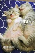 猫Diary ネコのいる幸せ