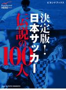 決定版! 日本サッカー伝説の100人