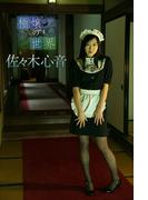 佐々木心音 極嬢の世界【image.tvデジタル写真集】