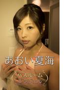あおい夏海 バスルーム・エンジェル【image.tvデジタル写真集】