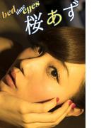 桜あず bed time eyes【image.tvデジタル写真集】