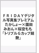 FRIDAYデジタル写真集プレミアム たかしょー×園田みおん×桜空もも 「トリプルGカップ競艶」