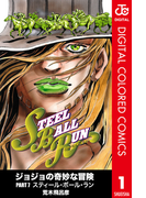 ジョジョの奇妙な冒険 第7部 カラー版