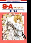 S・A(スペシャル・エー)