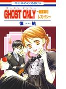 GHOST ONLY~幽霊専用レストラン~