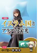ゆげ塾のアラブがわかる世界史 無料版