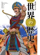学研まんが NEW世界の歴史
