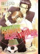 図書館恋愛[利用]法