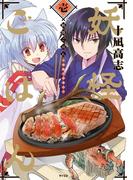 妖怪ごはん ~神饌の料理人~