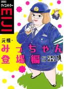 新装版 サイコメトラーEIJI 元祖・みっちゃん登場編