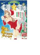 MiChao!クリスマス2007 美少女Xmas くり☆ちゅ