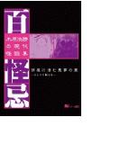 木原浩勝の現代怪談集・百怪忌