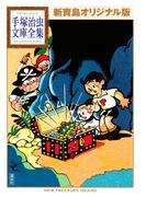 新寶島 オリジナル版 手塚治虫文庫全集