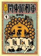 実録!関東昭和軍
