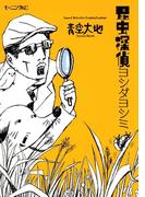 昆虫探偵ヨシダヨシミ