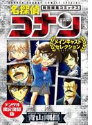 名探偵コナン~メインキャストセレクション~【デジタル限定復刻版】