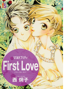 STAYプリティ First Love