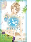 Pure Love Seasons 2 海~夏・告白~