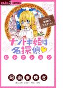 ナゾトキ姫は名探偵セレクション 学校のミステリー