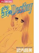 蜜のDestiny(ディスティニー)