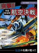 名作発掘リマスター 突撃!!帝国陸海軍航空決戦