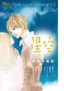 Pure Love Seasons 2 星空~秋・キス~