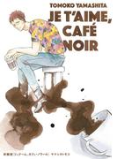 新装版 ジュテーム、カフェ・ノワール
