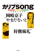カリブsong 狩撫麻礼作品集