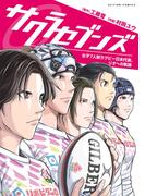 サクラセブンズ~女子7人制ラグビー日本代表、リオへの軌跡~