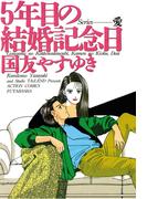 Series 愛 5年目の結婚記念日