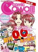 コミックCawaii!
