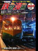 THE 鉄道漫画