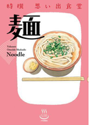 特撰思い出食堂 麺