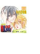 BL恋愛専科 vol.12年の差
