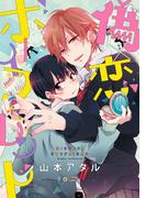 偽×恋ボーイフレンド