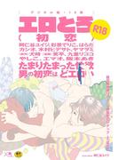 エロとろR18 ~初恋~【デジタル版・18禁】